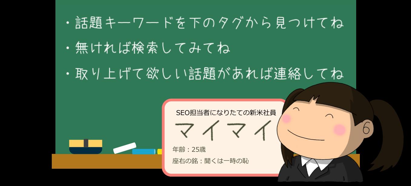 SEO管理ツールの情報を探す