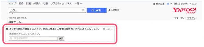 Yahoo!の地域登録