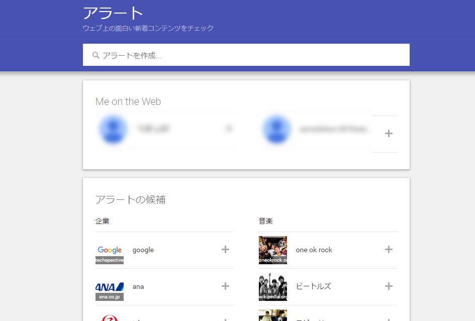 Googleアラート設定用ページ
