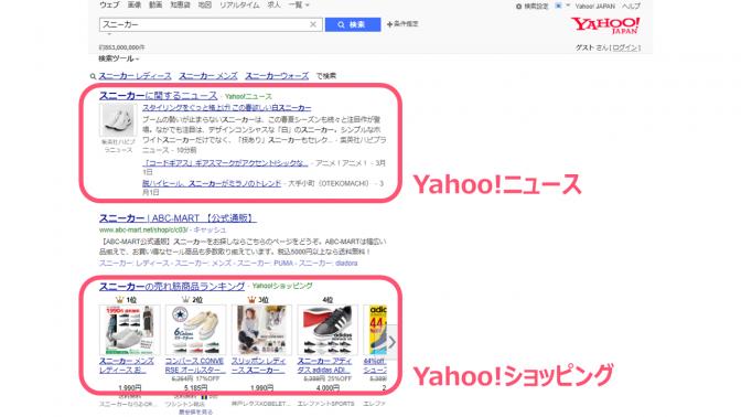 Yahoo!の検索結果画面