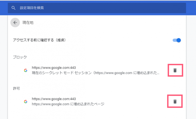 Chromeの現在地認識設定を変更