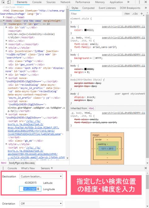 デベロッパーツールで検索位置情報を変更