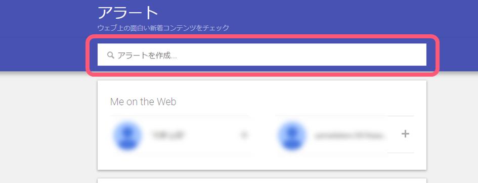 Googleアラートのキーワード設定