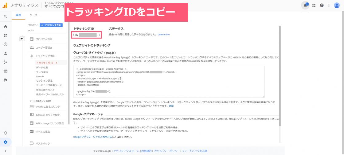 Googleアナリティクスの登録画面④