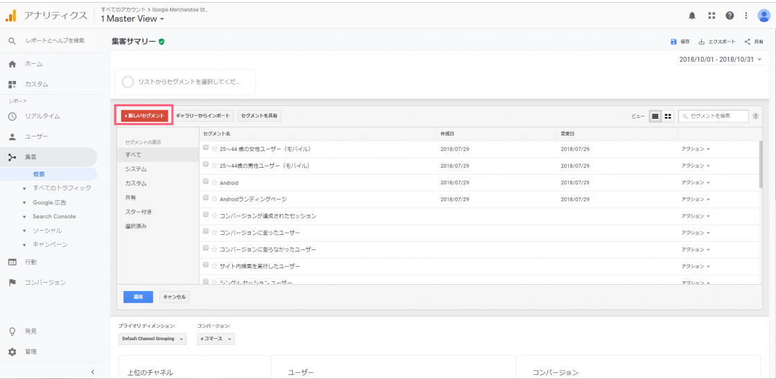 Googleアナリティクスカスタムセグメント設定画面