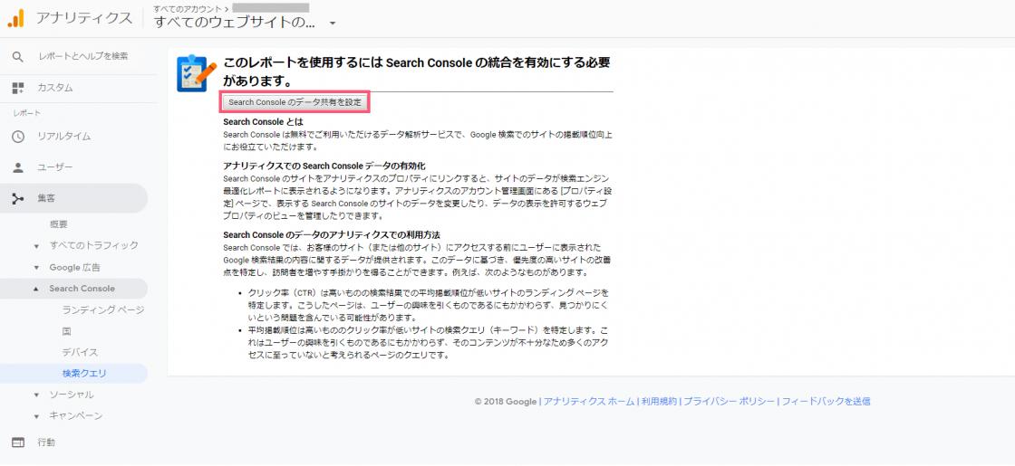 GoogleアナリティクスとGoogle Search Console連携画面