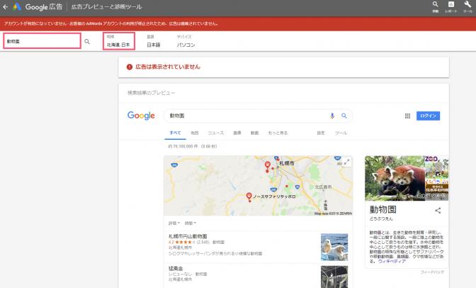 Google広告「広告プレビューと診断」で地域変更