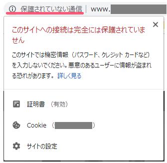 SSL化していないサイト