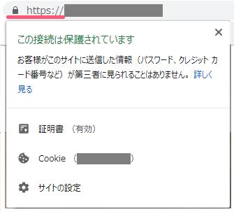 SSL化しているサイト