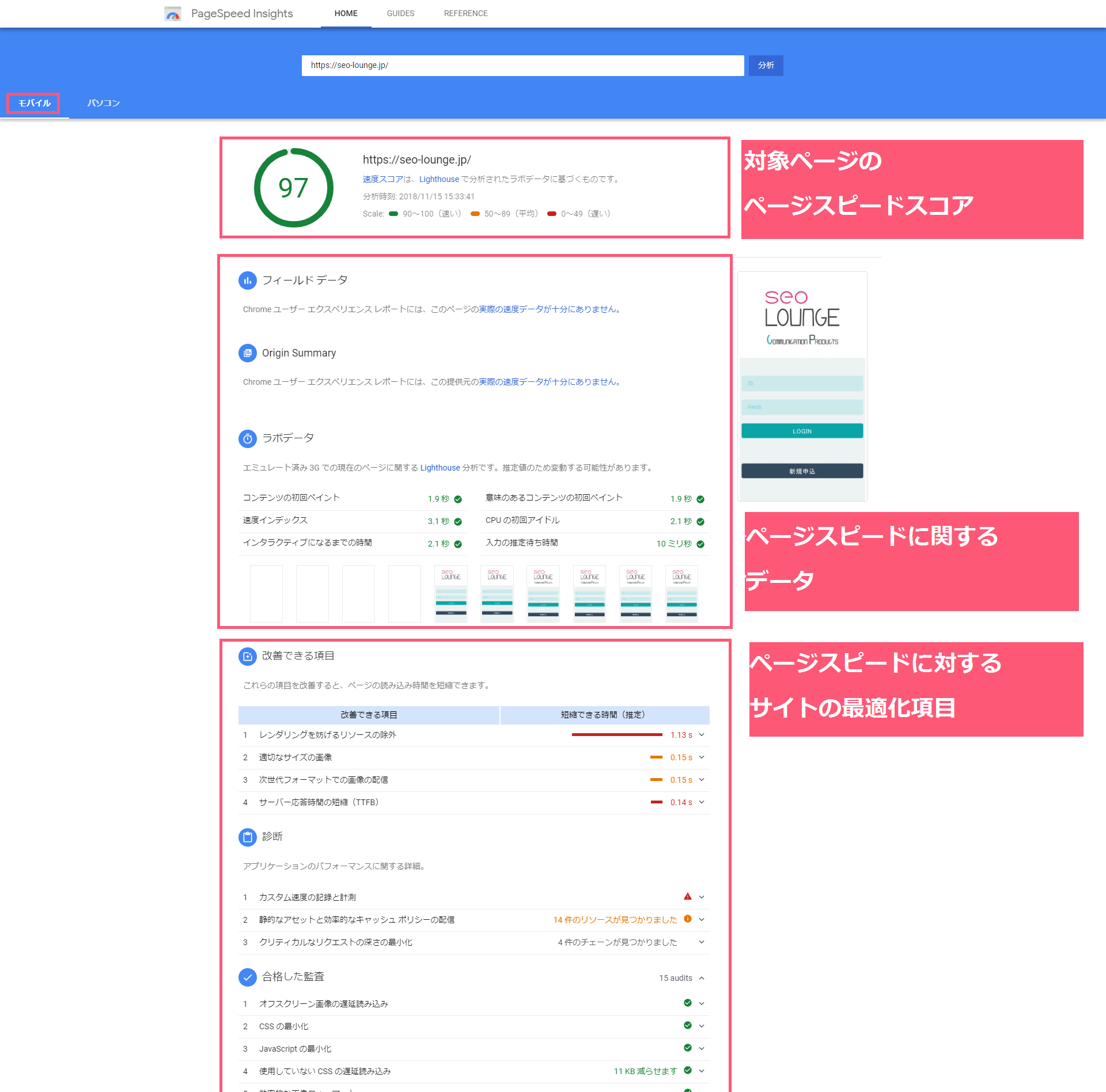 PageSpeed Insightsの確認画面