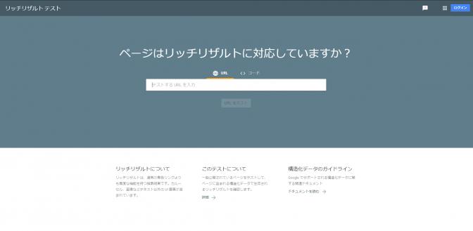 リッチリザルトテストツール画面