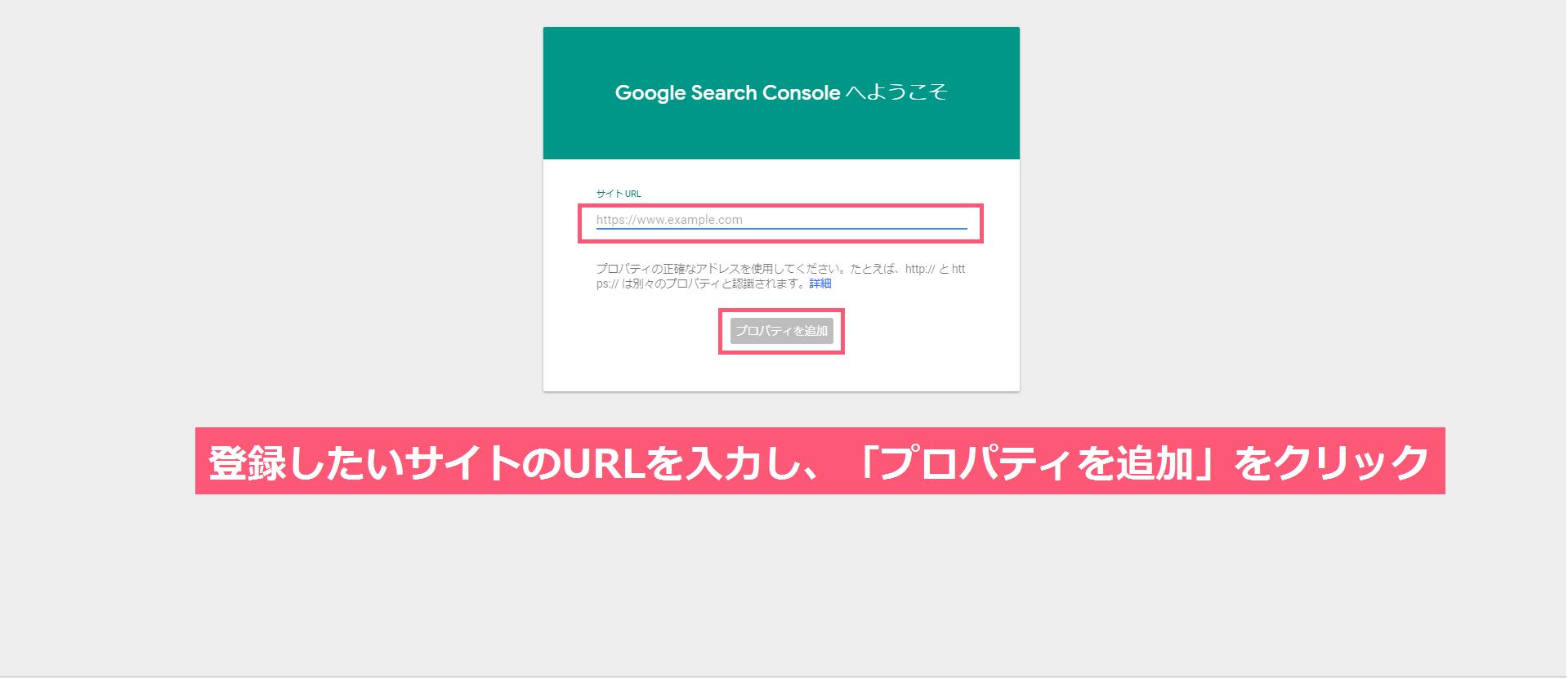 Google Search Consoleの登録画面①