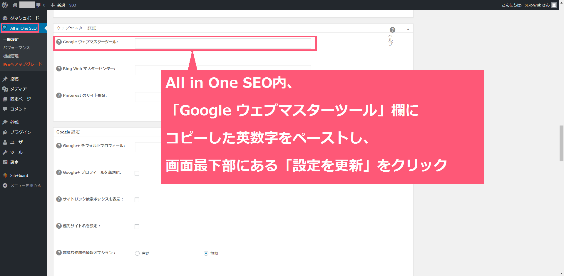 Google Search Consoleの所有権確認画面②